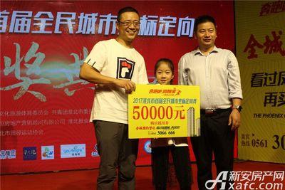 淮北凤凰城5万元大奖获得者20170912