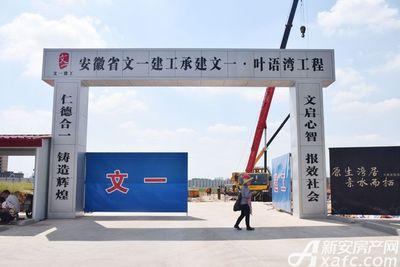 文一叶语湾项目承建大门(2017.9.18)