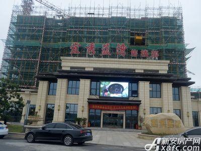 宜秀蓝湾营销中心实景图(2017.9.6)