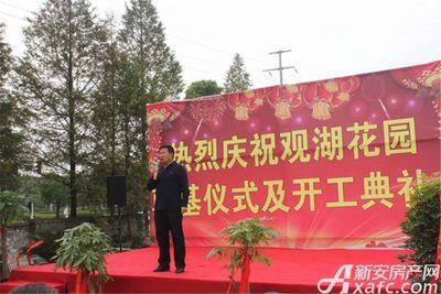 观湖花园董事长结束致辞(2017.9.25)