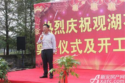 观湖花园项目负责人致辞(2017.9.25)