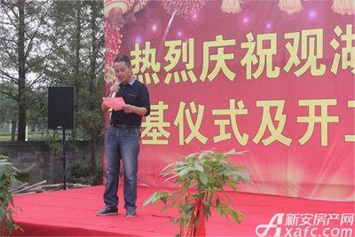观湖花园梅陇建设负责人致辞领导及嘉宾进场(2017.9.25)
