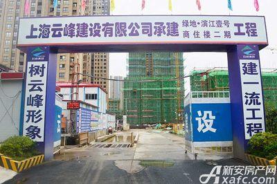 绿地滨江壹号二期北侧施工入口(2017.9.24)