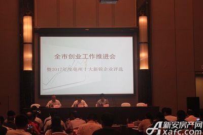 亳州万达广场2017.09.29亳州万达十大新锐企业评选会