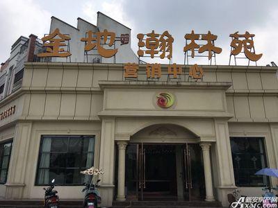 金地翰林苑实景图