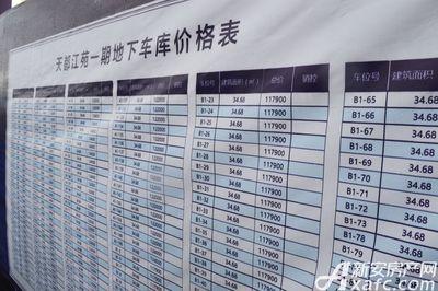 天都江苑地下车库价格表【2017101015】