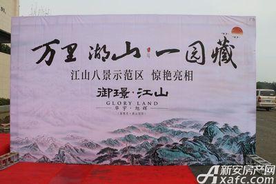 御璟江山景观示范区开放(2017.10.14)