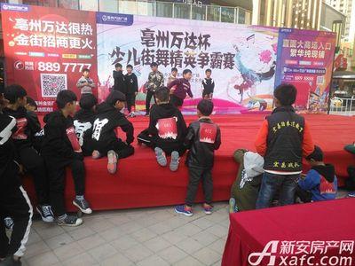 亳州万达广场活动图
