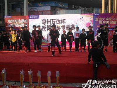 亳州万达广场2017.11.05亳州万达少儿街舞精英争霸赛