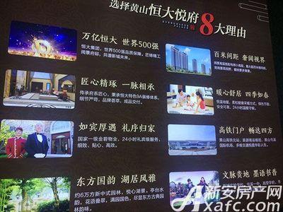 恒大悦府恒大悦府城市展厅开放(2017.11.12)