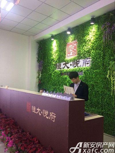 恒大悦府恒大悦府城市展厅开放:接待前台(2017.11.12)