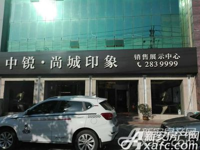 中锐尚城印象售楼中心