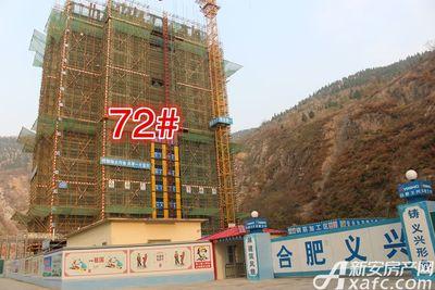 淮北凤凰城72#最新进度20171116