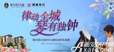 恒大滨江左岸恒大滨江左岸少儿音乐会(2017.11.19)
