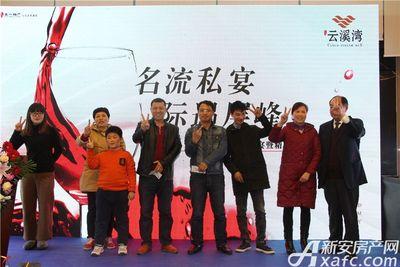 文一云溪湾湾区名流高端私宴暨精英红酒沙龙会(2017.11.24)
