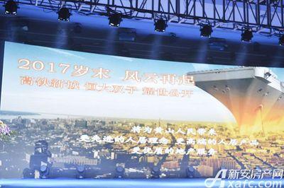 恒大悦府5E新家园计划盛典现场(2017.12.10)