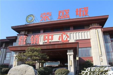 荣盛城实景图