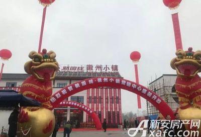 新国线·徽州小镇新国线·徽州小镇售楼部开放(2017.12.27)