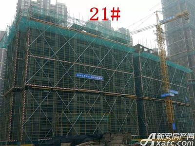 大发宜景城21#工程进度(2018.1.21)