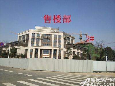 淮矿东方蓝海售楼中心及2#项目进度(2018.2.6)