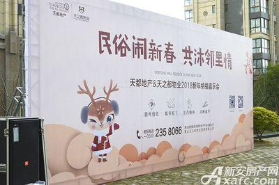 天都江苑天都地产新年纳福喜乐会活动(2018.2.11)