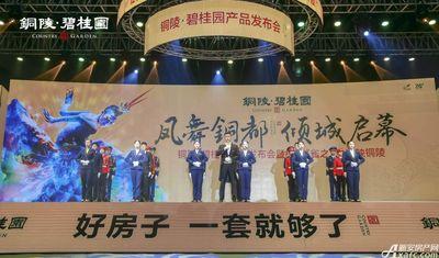 铜陵碧桂园产品发布会暨杨舞《雀之灵》铜陵首映会(2018.4.6)