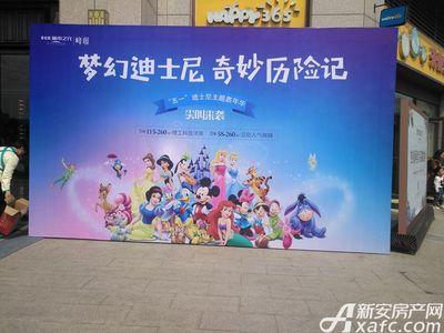碧桂园城市之光迪士尼嘉年华(2018.04.29)