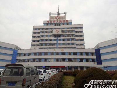 淮北凤凰城淮北市人民医院