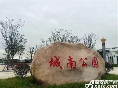 皖新翡翠庄园城南公园