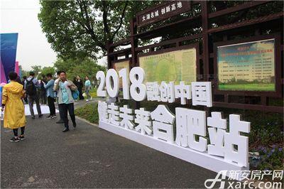 融创城健走未来活动(2018.5.26)