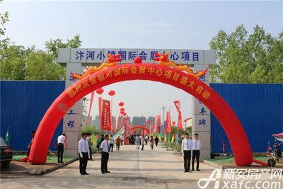 汴河小镇汴河小镇国际会展中心奠基仪式(5.8)