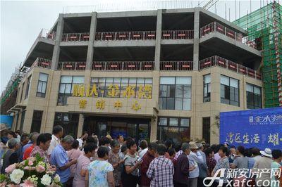 顺达金水湾营销中心开放20180707