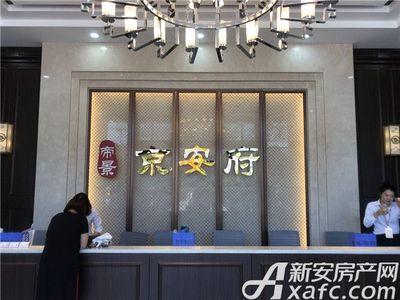帝景京安府营销中心大堂(2018.7.29)