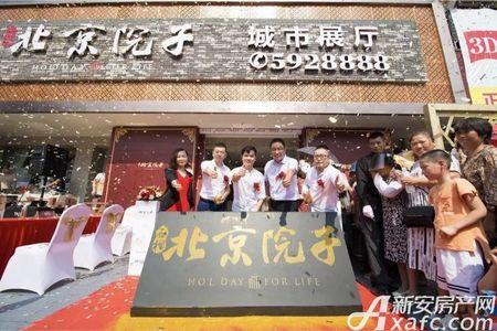 石榴北京院子活动图
