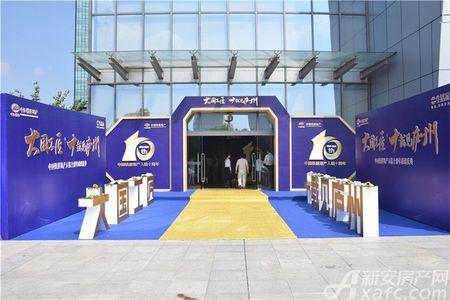 中国铁建悦湖国际活动图