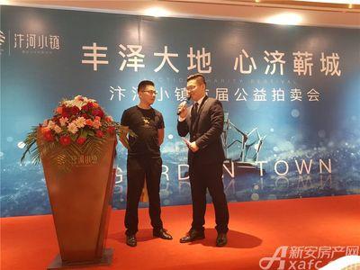 汴河小镇汴河小镇首届公益拍卖会落幕(8月26日)