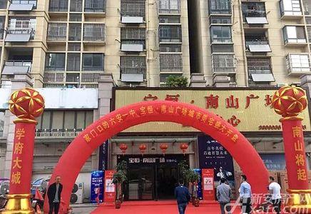 宝恒南山广场活动图