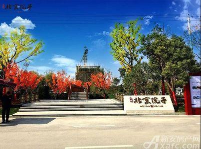 石榴北京院子实景图