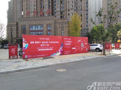 淮矿东旺街实景图