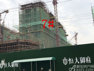 恒大御府7#楼11月进度(2018.11.27)