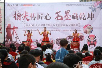 恒大名都恒大名都民间文化艺术节开幕(10.13)