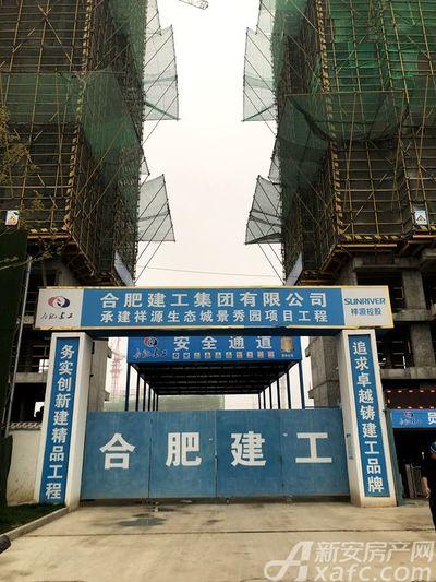 祥源生态城景秀园承建方(2018.12)