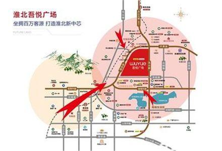 淮北吾悦广场交通图