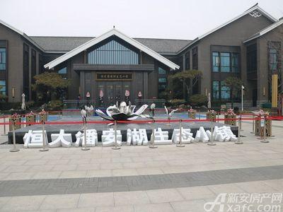 恒大潘安湖生态小镇实景图