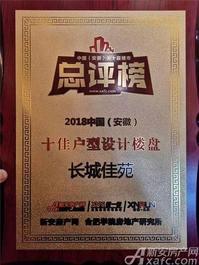 长城佳苑长城佳苑荣获第十届安徽楼市总评榜十佳户型设计楼盘