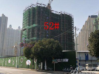 恒大绿洲52#号楼1月进度(2019.1.25)