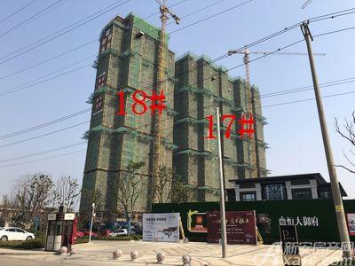 恒大御府17#、18##楼19年1月进度(2019.1.25)