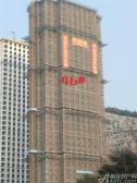 淮北凤凰城46# 工程进度20181215