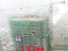 铜陵碧桂园18#楼项目进度(2019.2.27)