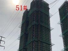 恒大绿洲51#楼项目进度(2019.3.21)